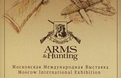 ���������� ������������� �������� �ARMS & Hunting�ARMS & Hunting 2014 (�������� ����)