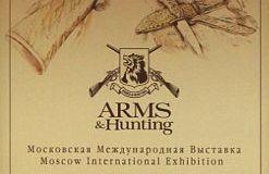 Московская международная выставка «ARMS & Hunting»ARMS & Hunting 2016 (Гостиный двор)