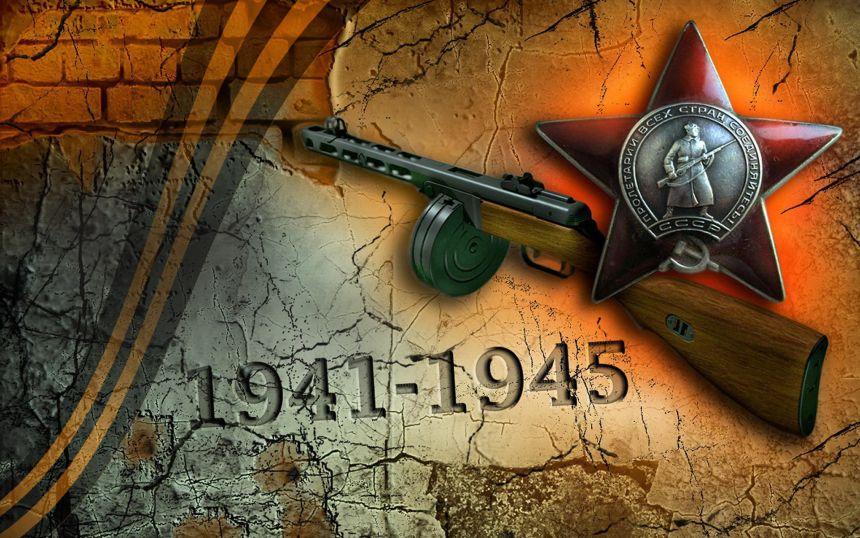 70-летию Великой Победы