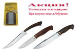 Акция при покупке ножей Чебуркова