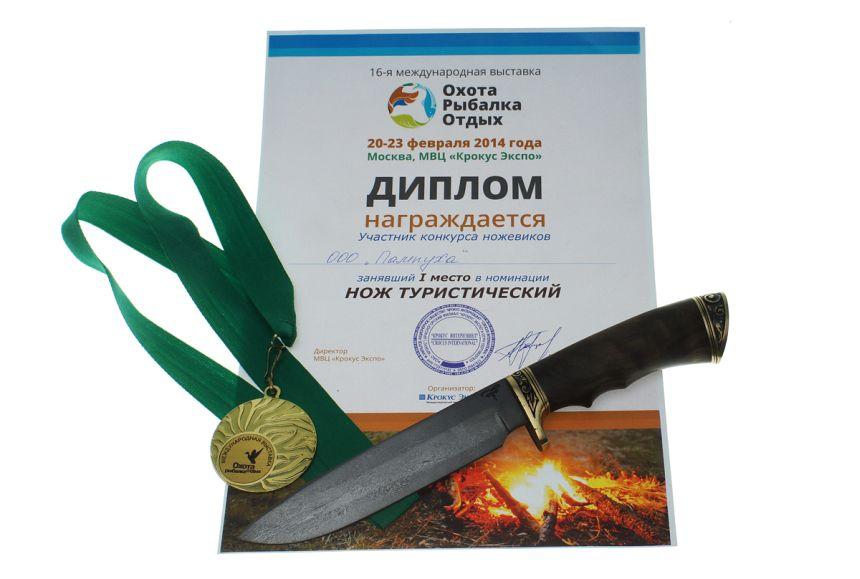 """Диплом за I место в номинации """"Нож туристический"""""""