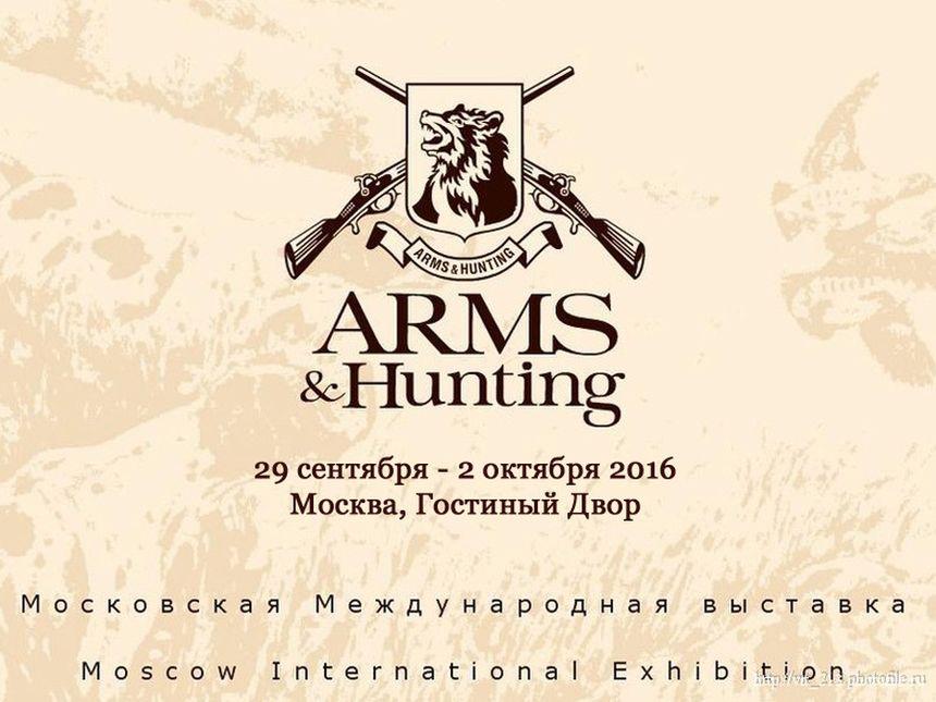 Московская международная выставка ARMS & Hunting 2016
