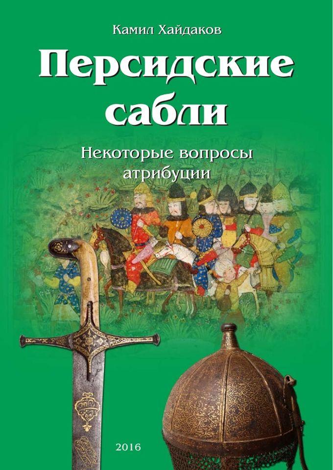 Камил Хайдаков книга Персидские сабли. Некоторые вопросы атрибуции