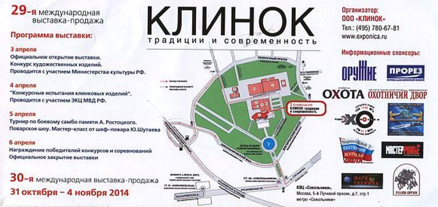 29-я международная выставка «Клинок - традиции и современность» магазина Русские Ножи, апрель 2014г