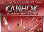 34-я международная выставка Клинок - традиции и современность (ноябрь 2016)