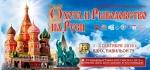 40-ая международная выставка Охота и рыболовство на Руси