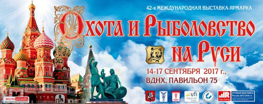 42-ая Международная выставка