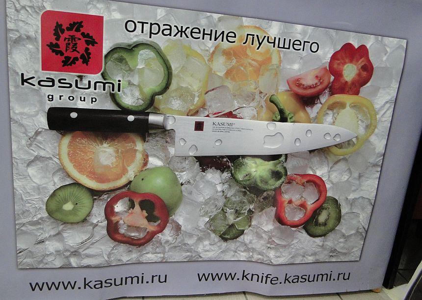 Фирма KASUMI