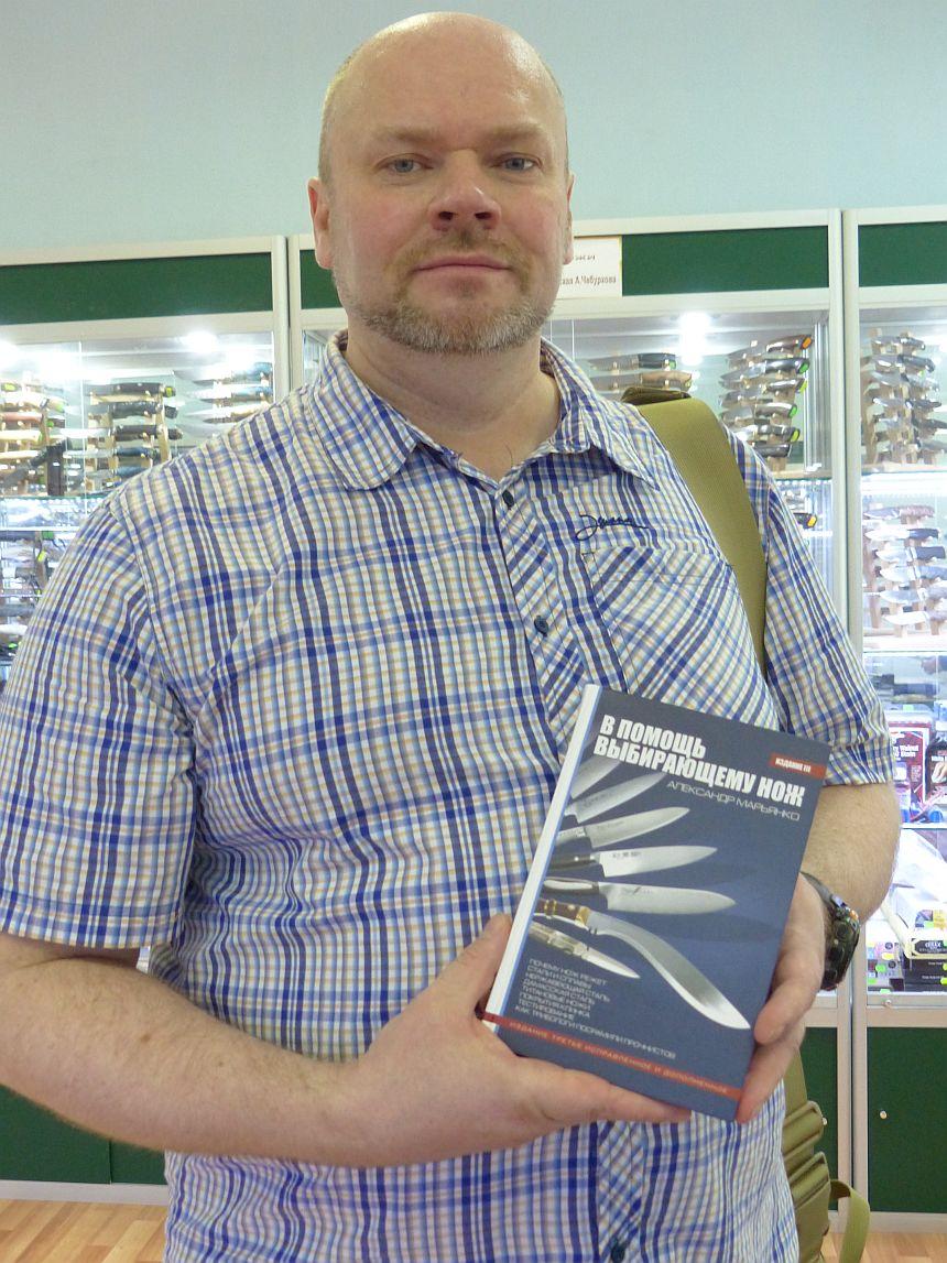 Марьянко А.А. в магазине Русские ножи май 2014г
