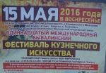 XI Бывалинский фестиваль Кузнечного искусства 2016 (май 2016)