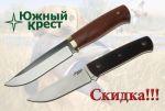 Купить ножи компании Южный Крест со скидкой